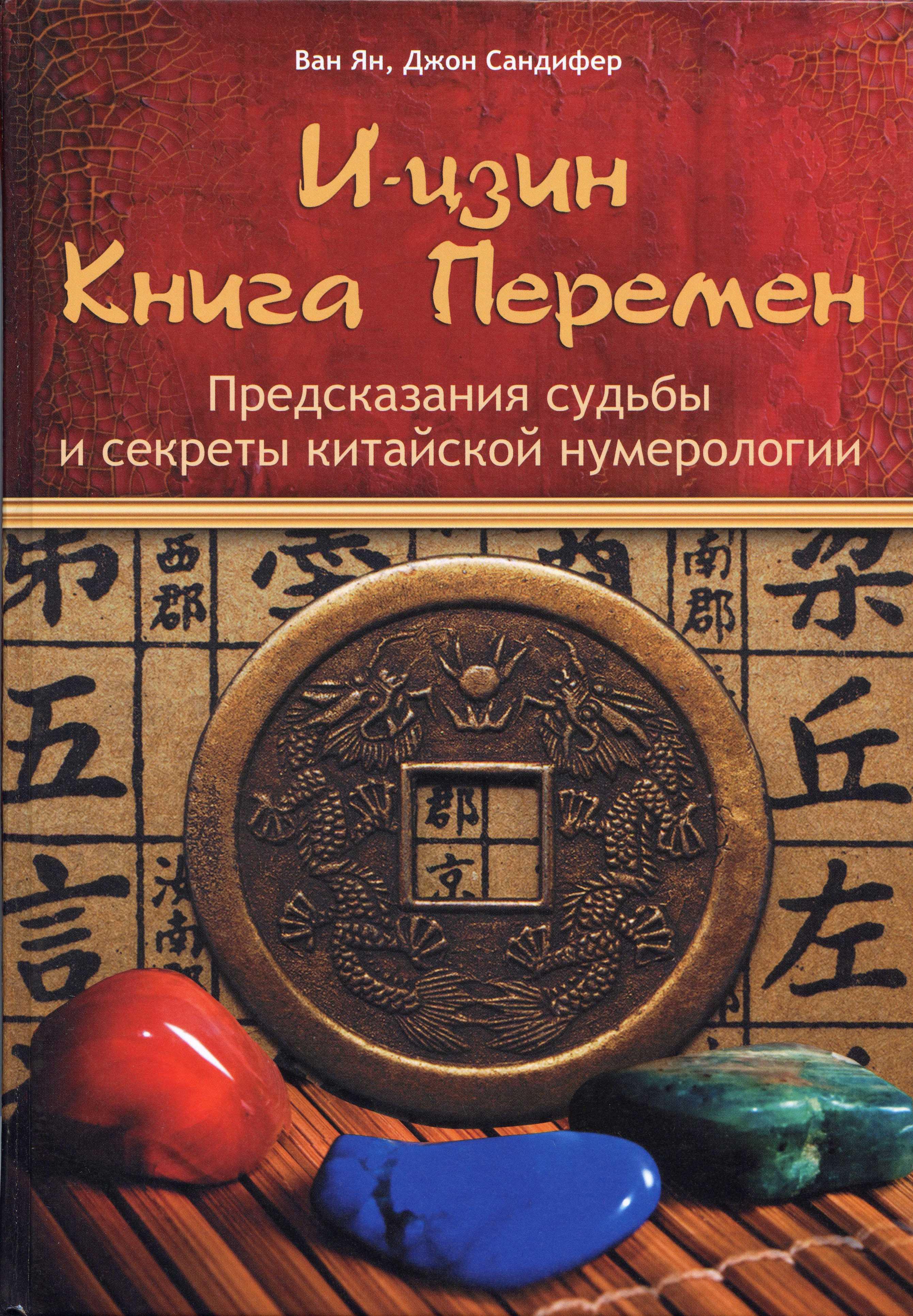 Толкование Книги Перемен Шуцкого